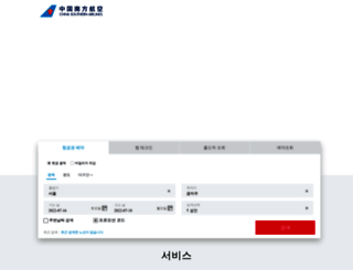 kr.csair.com screenshot