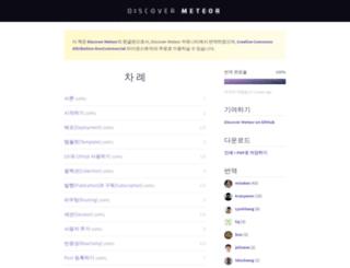 kr.discovermeteor.com screenshot