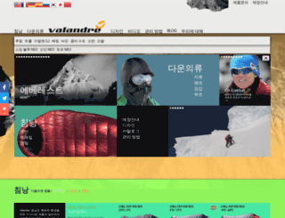 kr.valandre.com screenshot