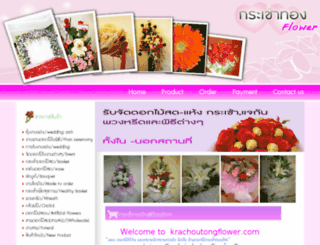 krachoutongflower.com screenshot