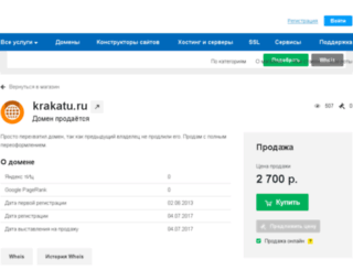 krakatu.ru screenshot