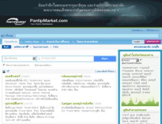 kranokwon.pantipmarket.com screenshot