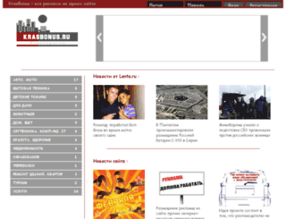 krasbonus.ru screenshot