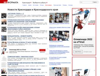 krasnodar.bezformata.ru screenshot
