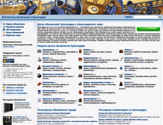 krasnodar.dorus.ru screenshot