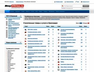 krasnodar.stroyvitrina.ru screenshot