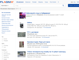 krasnoyarsk.flagma.ru screenshot