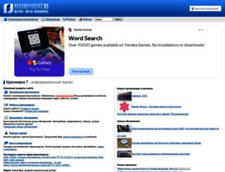 krasnoyarsk7.ru screenshot