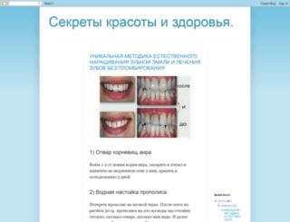 krasotok.blogspot.ru screenshot
