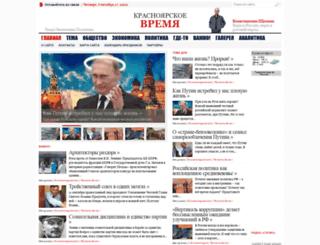 krasvremya.ru screenshot