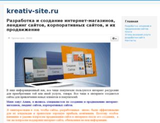 kreativ-site.ru screenshot