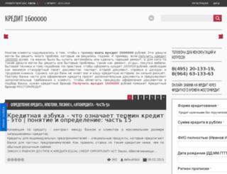 kredit-1600000.mosgorkredit.ru screenshot