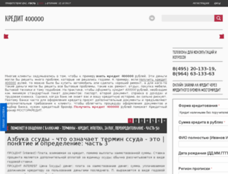 kredit-400000.mosgorkredit.ru screenshot