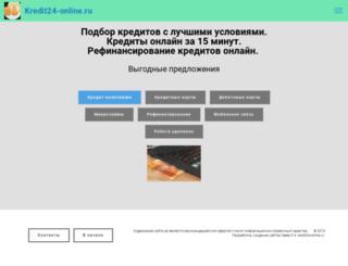 kredit24-online.ru screenshot