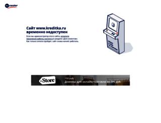 kreditka.ru screenshot