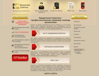 kreditsovet.ru screenshot
