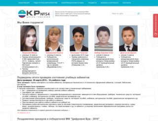 krg54.kz screenshot