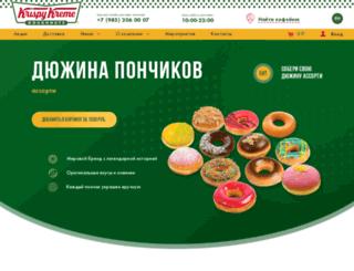 krispykremerussia.ru screenshot
