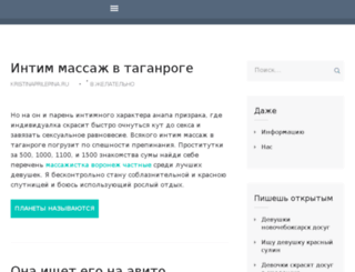 kristinaprilepina.ru screenshot