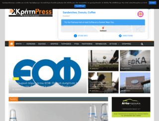 kritipress.gr screenshot