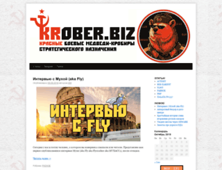 krober.biz screenshot