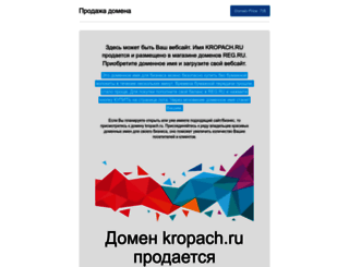 kropach.ru screenshot
