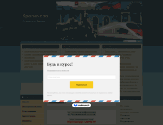 kropachevo.ru screenshot