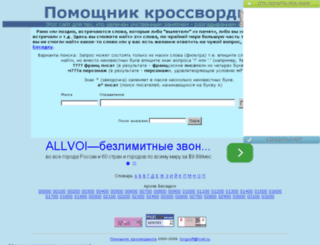 krossw.narod.ru screenshot