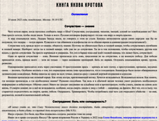 krotov.info screenshot