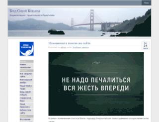 kryaker.dwg.ru screenshot