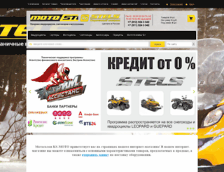 ks-moto.ru screenshot