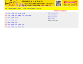 ks.jiakao.com screenshot