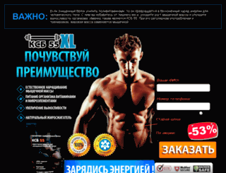 ksb2.best-gooods.ru screenshot