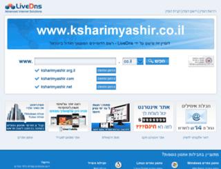ksharimyashir.co.il screenshot