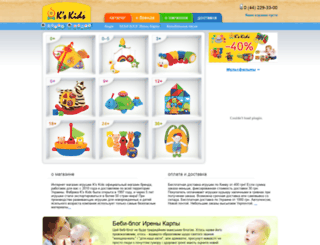 kskids.com.ua screenshot