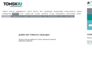 ksp.tomsk.ru screenshot
