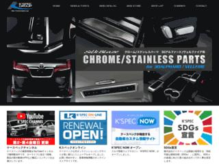 kspec.co.jp screenshot