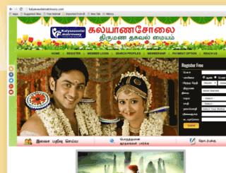 kstamilmatrimony.blogspot.com screenshot