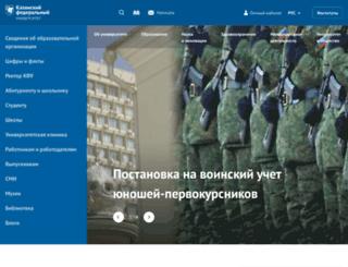 ksu.ru screenshot