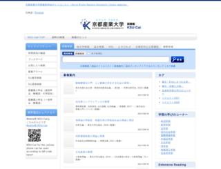 ksucat.kyoto-su.ac.jp screenshot