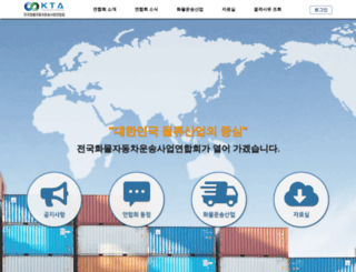 kta.or.kr screenshot