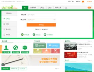kuaidi.lvmae.com screenshot