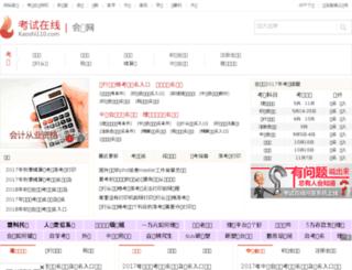 kuaiji.kaoshi110.com screenshot