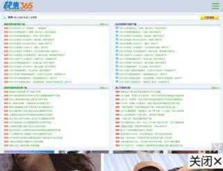 kuaixia365.com screenshot