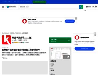 kuaiyong.softonic.cn screenshot