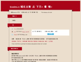kuaizu.cc screenshot