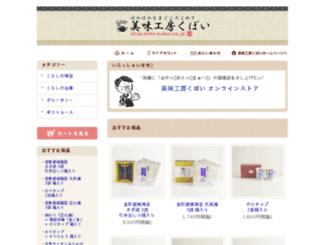 kuboi.shop-pro.jp screenshot