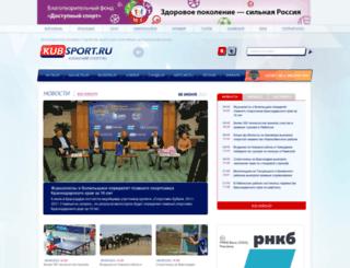 kubsport.ru screenshot