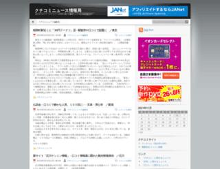 kuchikominews.wordpress.com screenshot