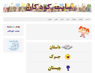 kudakan.org screenshot